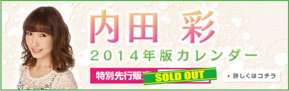 内田彩 2014年版カレンダー