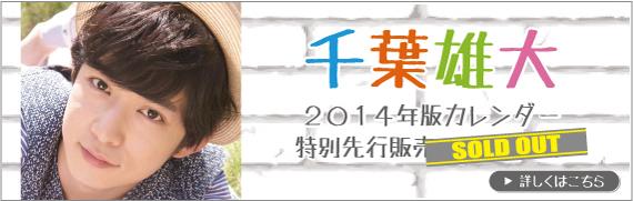 千葉雄大2014年カレンダー