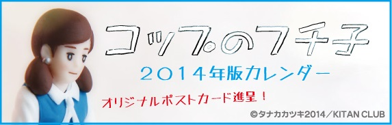 コップのフチ子2014年カレンダー