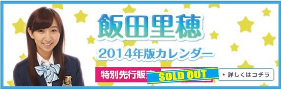 飯田里穂2014年カレンダー