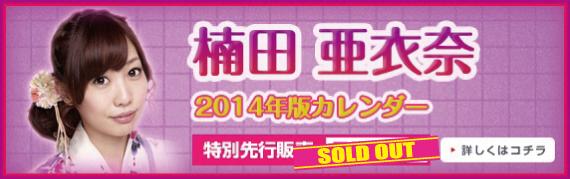 楠田亜衣奈2014年カレンダー