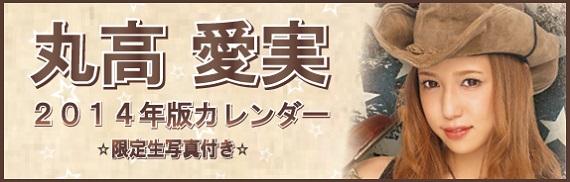 丸高愛実2014年カレンダー